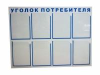 ugolok_1200x1000_8_karmanov